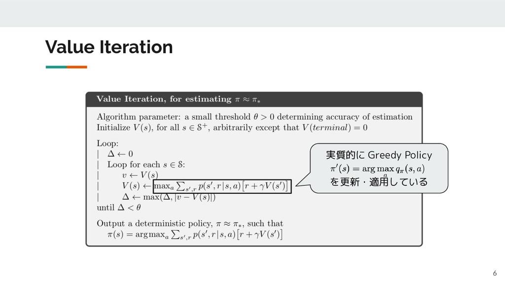 Value Iteration 6 実質的に Greedy Policy を更新・適用している