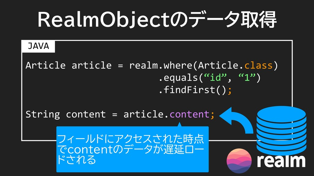 RealmObjectのデータ取得 Article article = realm.where...