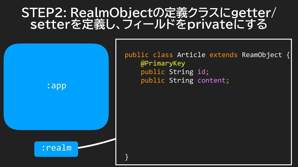 STEP2: RealmObjectの定義クラスにgetter/ setterを定義し、フィー...