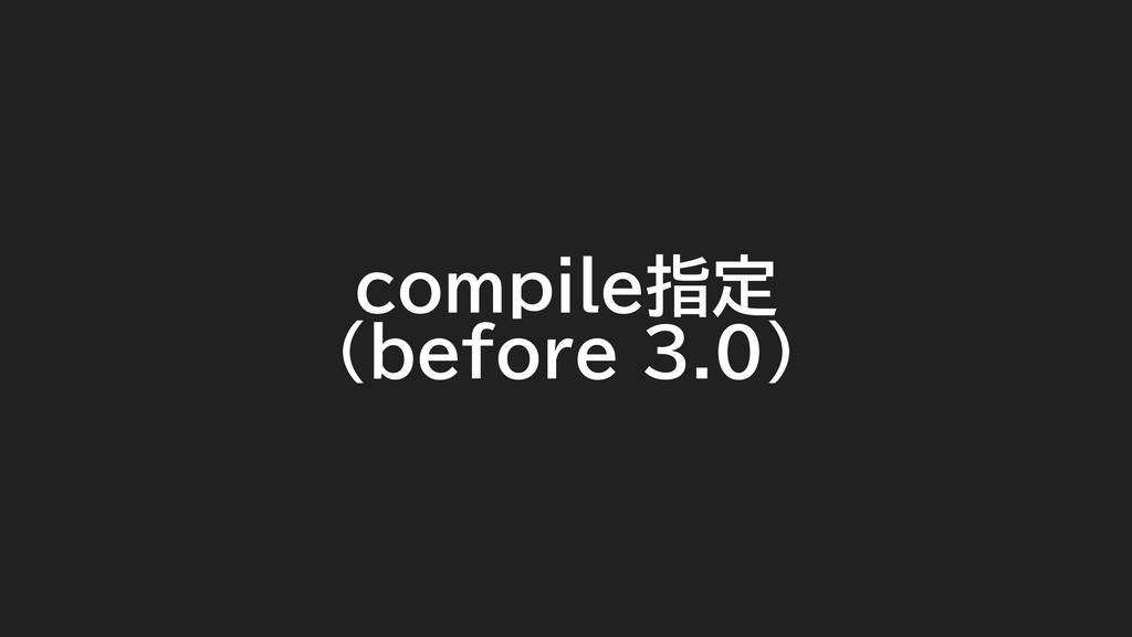 compile指定 (before 3.0)