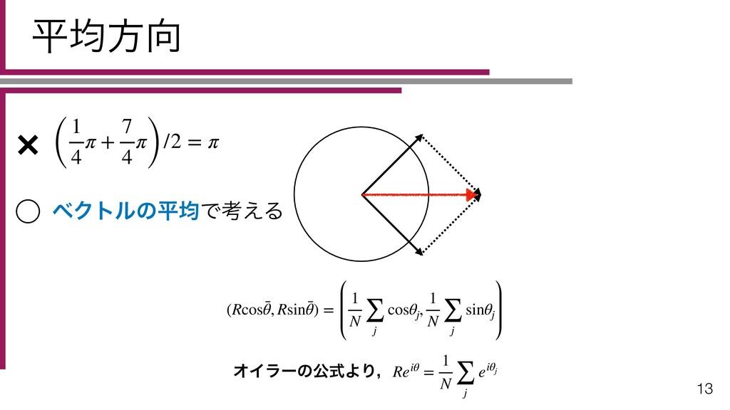 ฏۉํ  ϕΫτϧͷฏۉͰߟ͑Δ ( 1 4 π + 7 4 π)/2 = π 13 ...