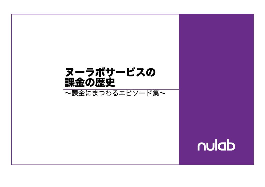 ヌーラボサービスの 課金の歴史 ~課金にまつわるエピソード集~