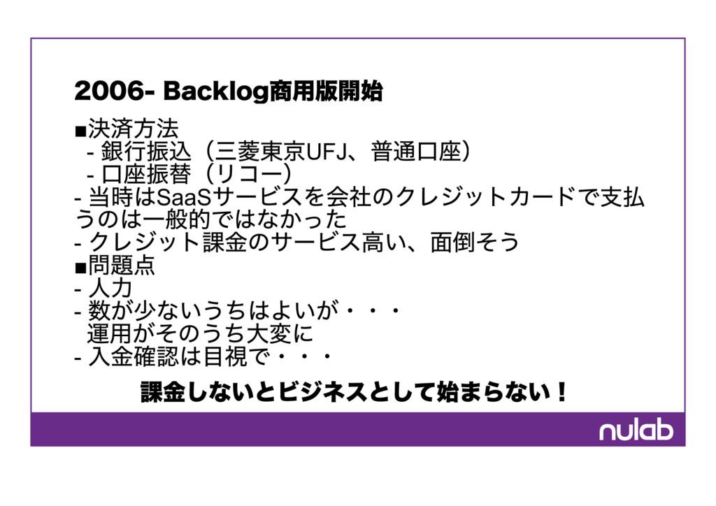 2006‑ Backlog商用版開始 ■ 決済方法  銀行振込(三菱東京UFJ 、普通口座)...