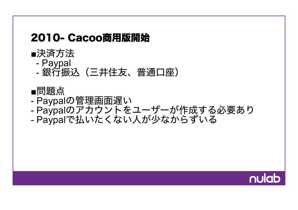 2010‑ Cacoo商用版開始 ■ 決済方法  Paypal  銀行振込(三井住友、普通...