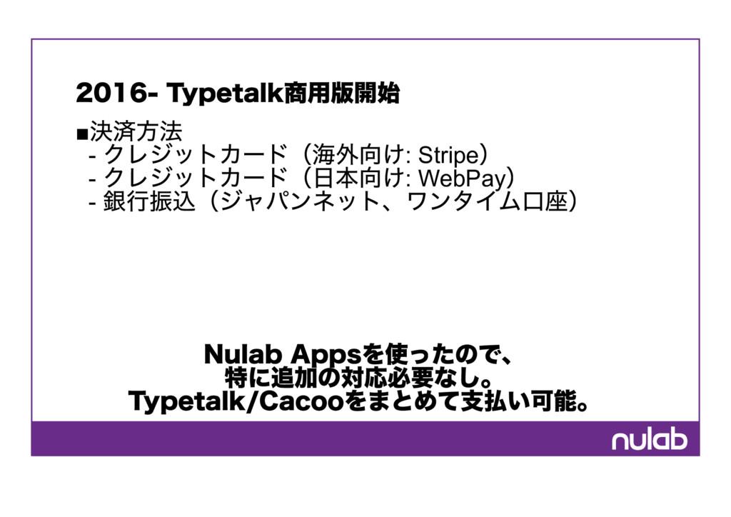 2016‑ Typetalk商用版開始 ■ 決済方法  クレジットカード(海外向け: Str...