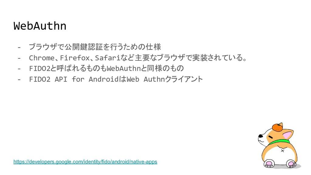 WebAuthn - ブラウザで公開鍵認証を行うための仕様 - Chrome、Firefox、...