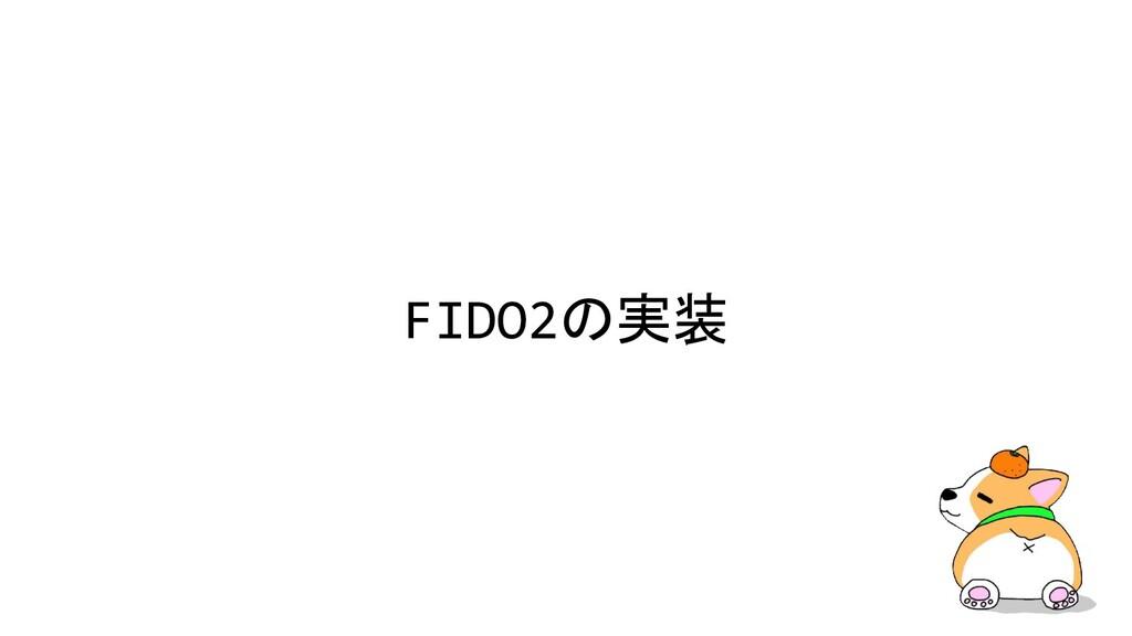 FIDO2の実装