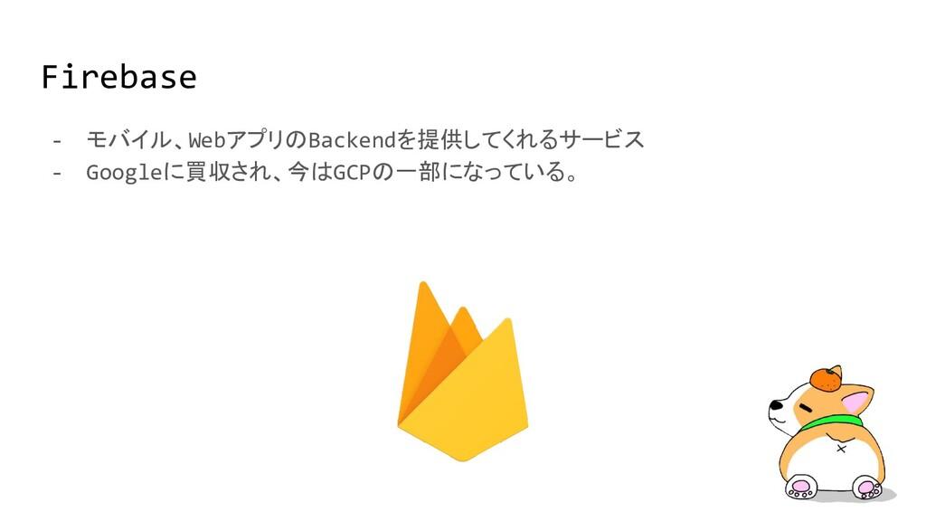 Firebase - モバイル、WebアプリのBackendを提供してくれるサービス - Go...