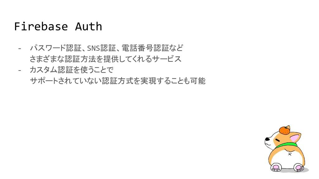 Firebase Auth - パスワード認証、SNS認証、電話番号認証など さまざまな認証方...
