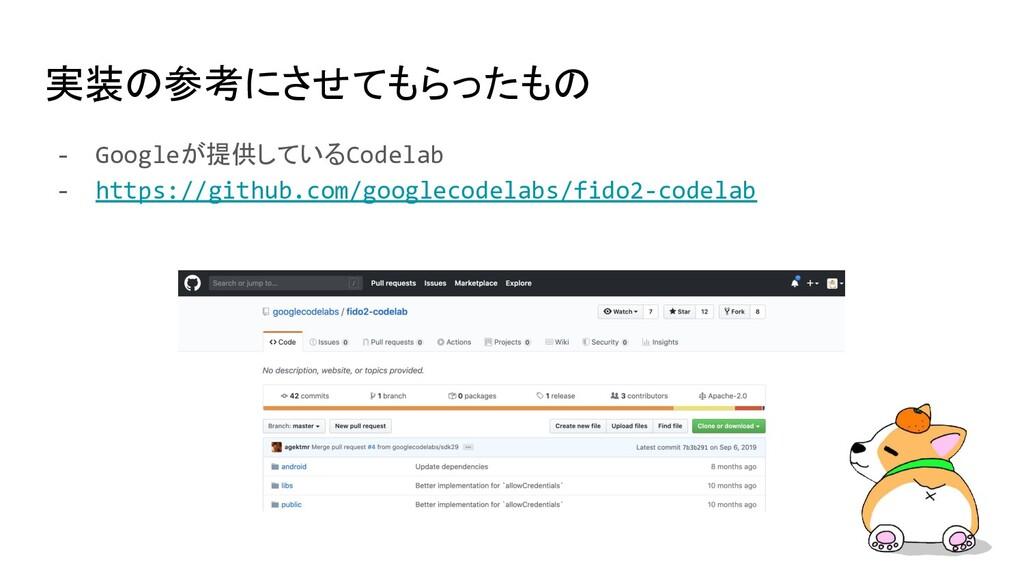 実装の参考にさせてもらったもの - Googleが提供しているCodelab - https:...