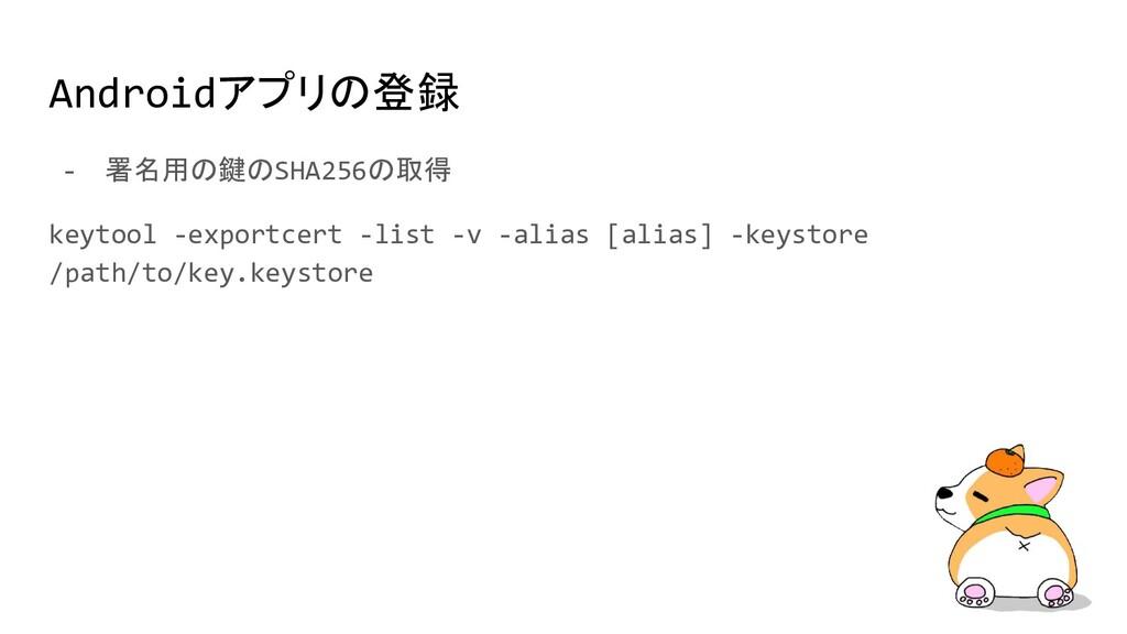Androidアプリの登録 - 署名用の鍵のSHA256の取得 keytool -export...