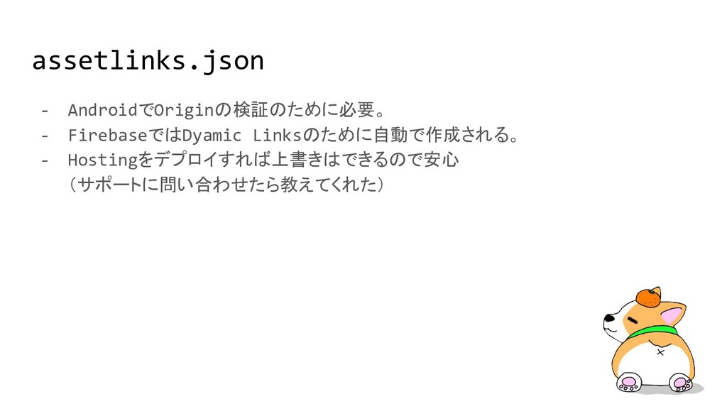 assetlinks.json - AndroidでOriginの検証のために必要。 - Fi...