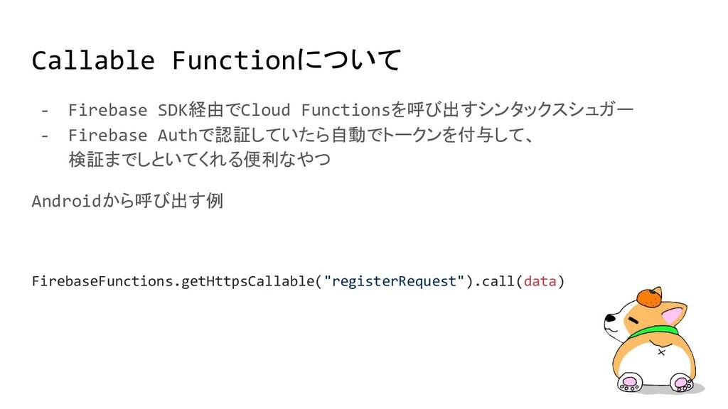 Callable Functionについて - Firebase SDK経由でCloud Fu...