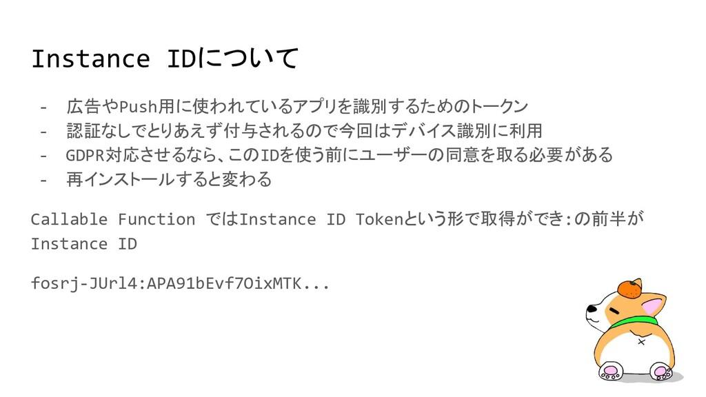 Instance IDについて - 広告やPush用に使われているアプリを識別するためのトーク...