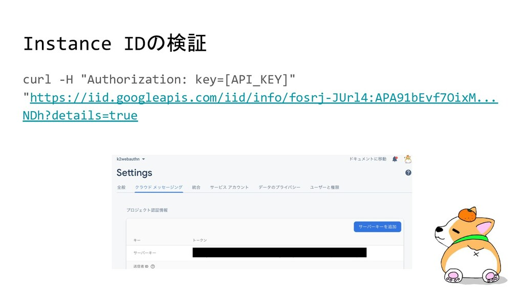"Instance IDの検証 curl -H ""Authorization: key=[API..."