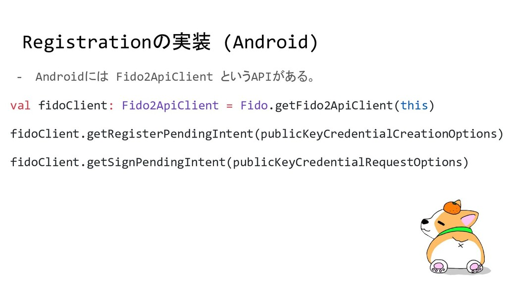 Registrationの実装 (Android) - Androidには Fido2ApiC...
