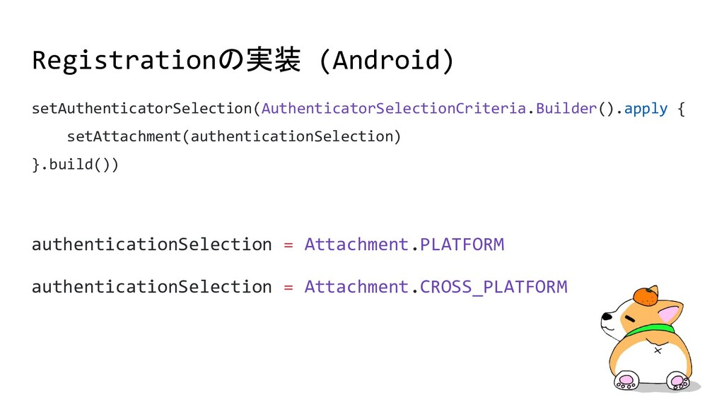 Registrationの実装 (Android) setAuthenticatorSelec...