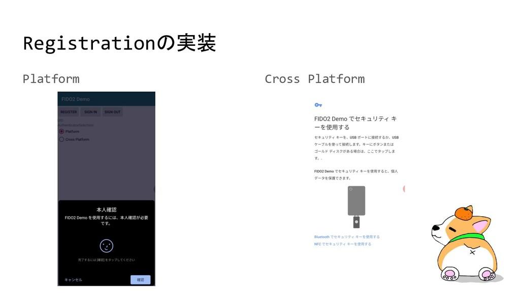 Registrationの実装 Platform Cross Platform
