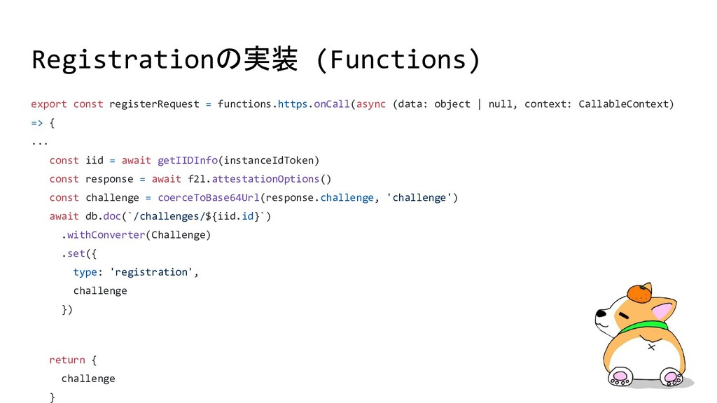 Registrationの実装 (Functions) export const regist...