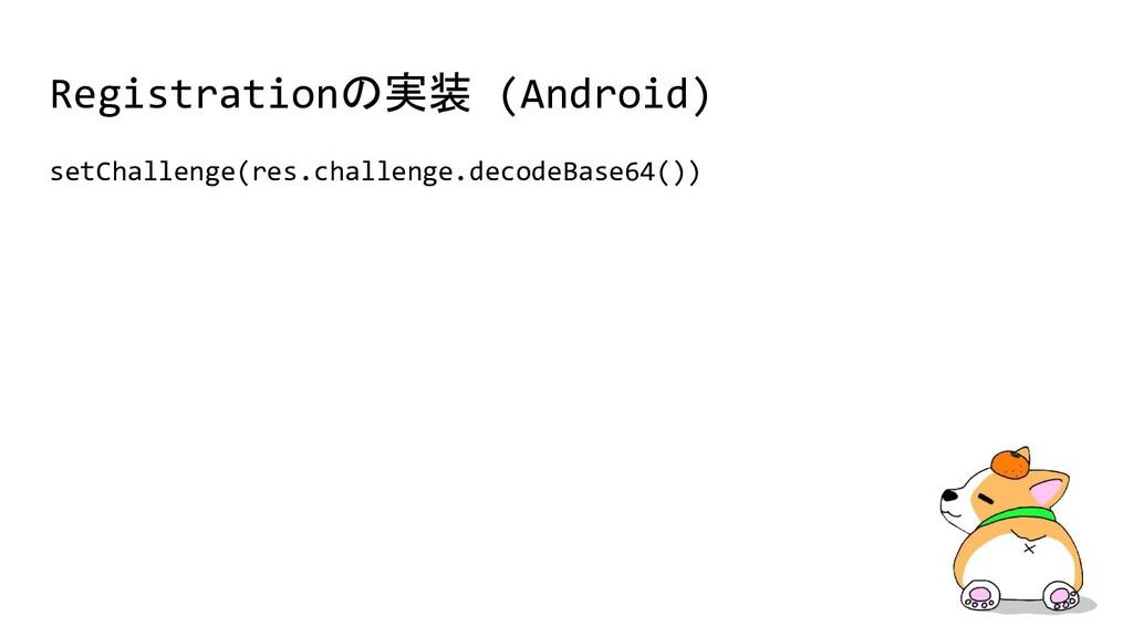 Registrationの実装 (Android) setChallenge(res.chal...