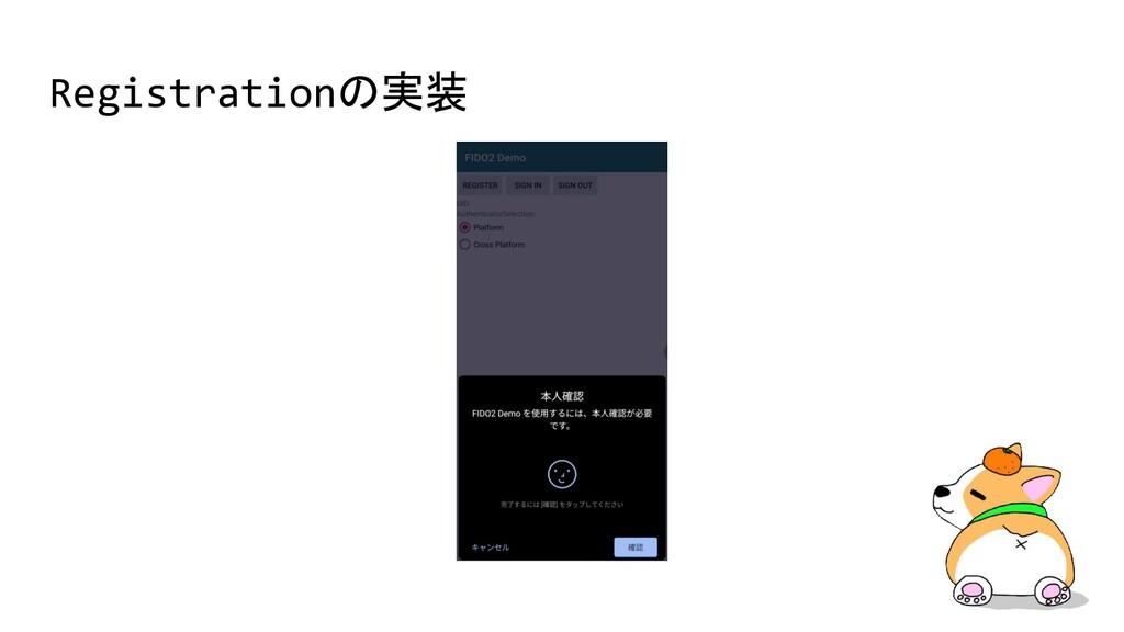 Registrationの実装