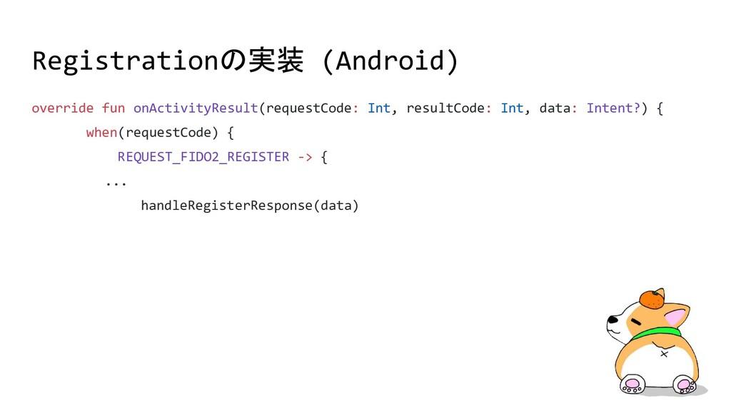 Registrationの実装 (Android) override fun onActivi...
