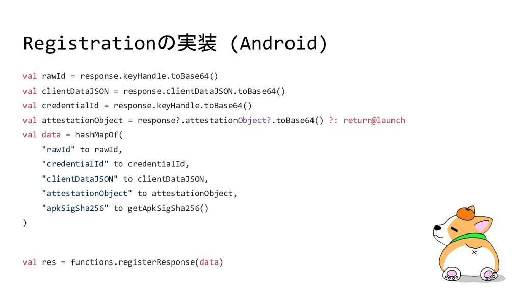 Registrationの実装 (Android) val rawId = response....