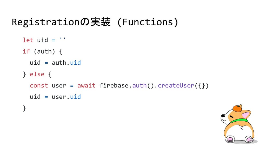 Registrationの実装 (Functions) let uid = '' if (au...