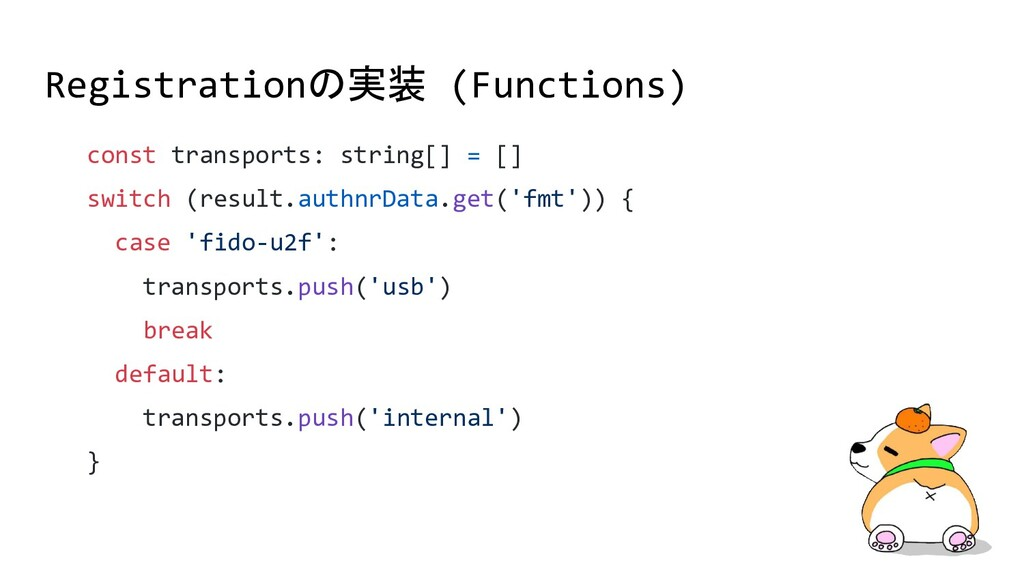 Registrationの実装 (Functions) const transports: s...