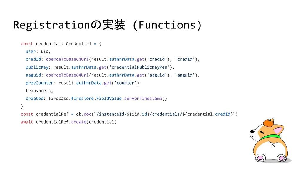 Registrationの実装 (Functions) const credential: C...