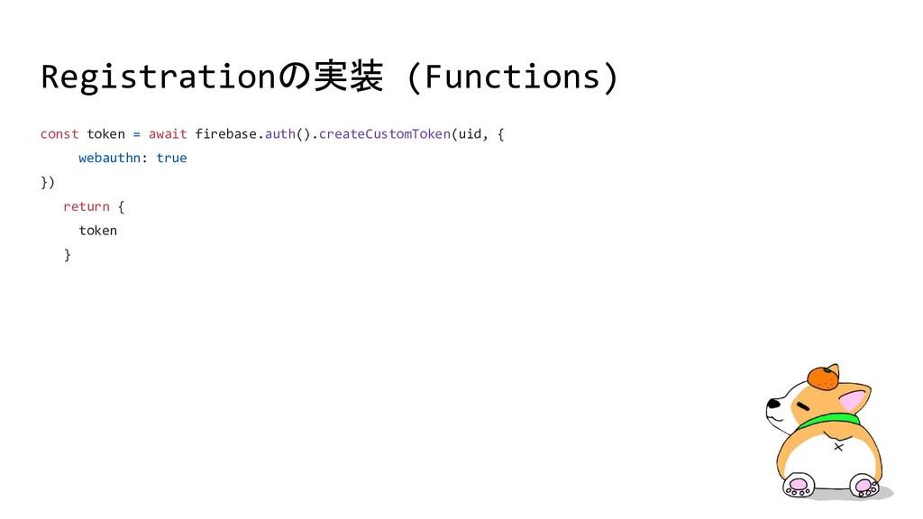 Registrationの実装 (Functions) const token = await...