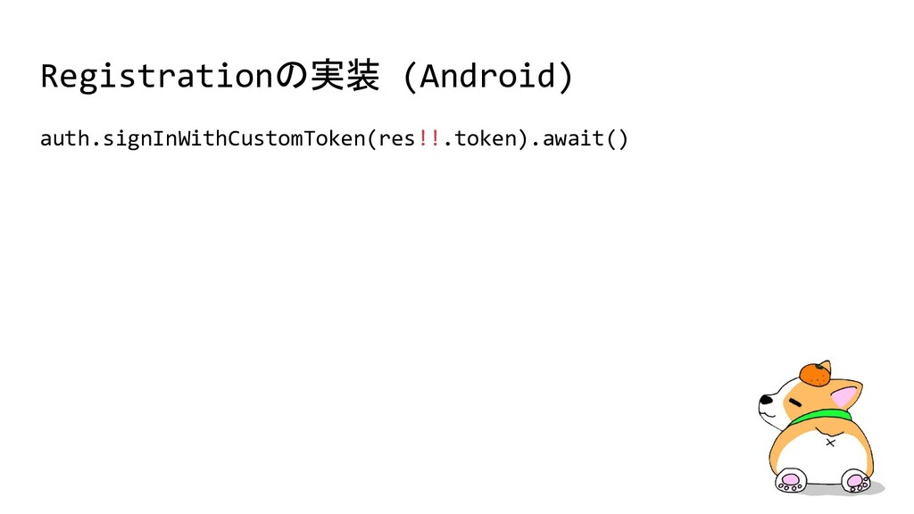 Registrationの実装 (Android) auth.signInWithCustom...