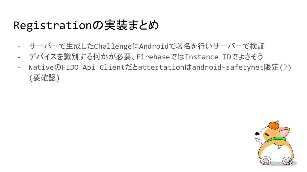 Registrationの実装まとめ - サーバーで生成したChallengeにAndroid...
