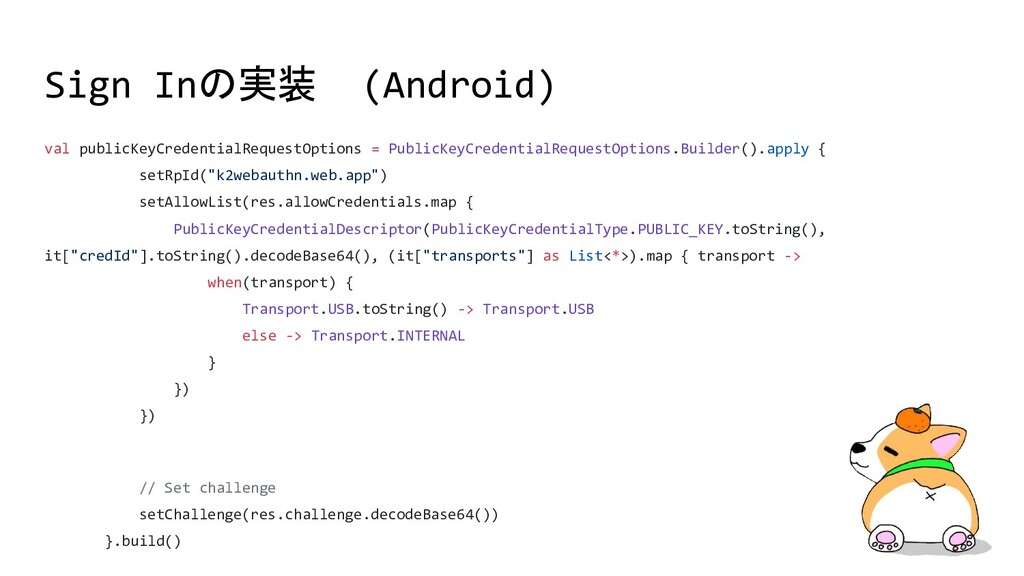 Sign Inの実装 (Android) val publicKeyCredentialReq...