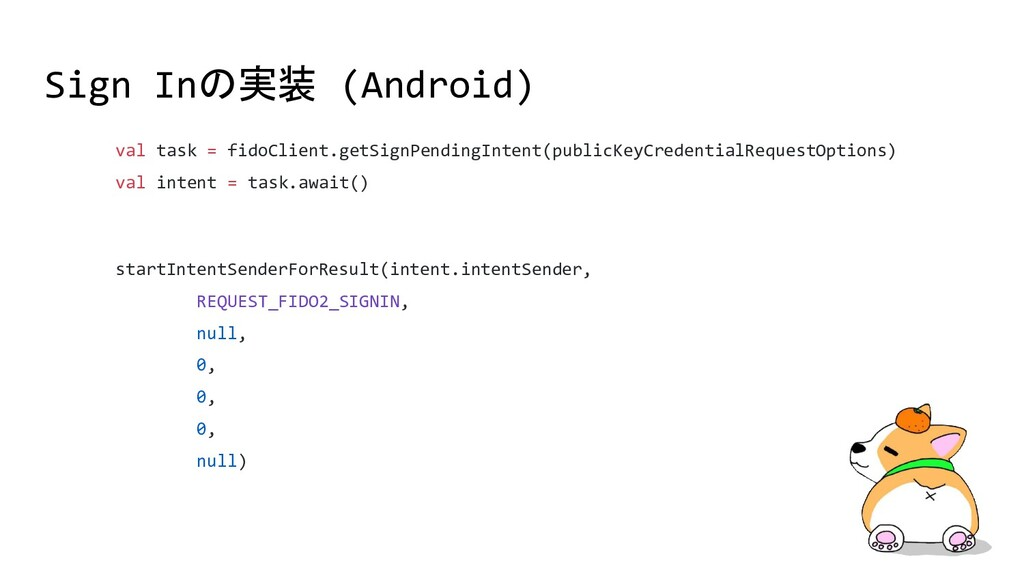 Sign Inの実装 (Android) val task = fidoClient.getS...