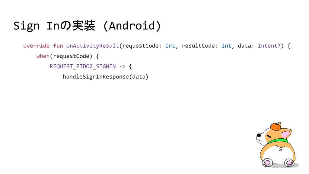 Sign Inの実装 (Android) override fun onActivityRes...