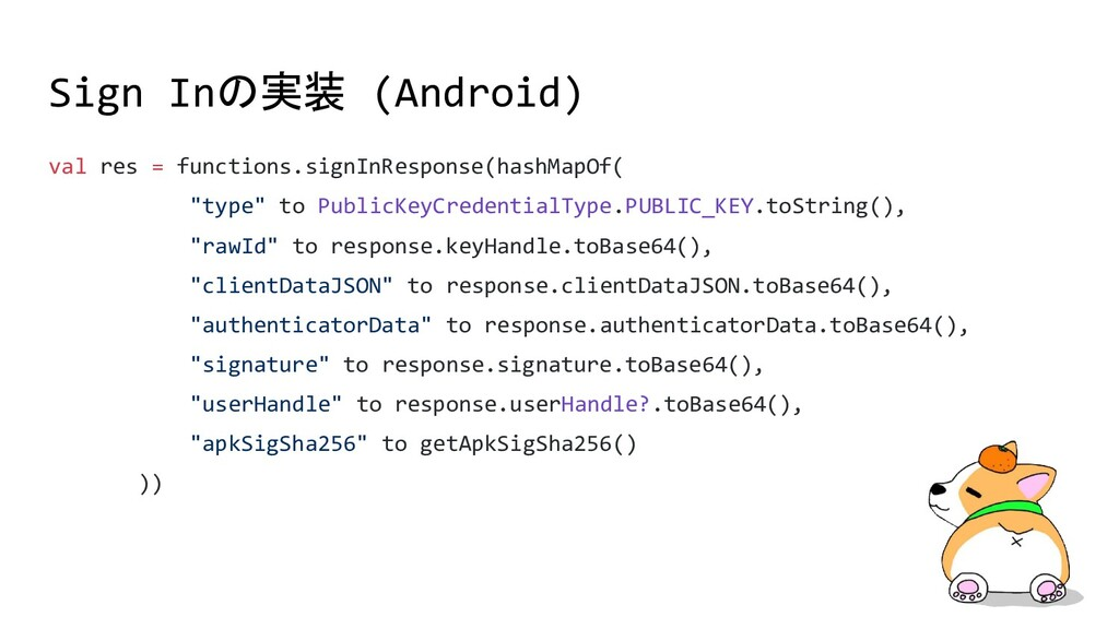 Sign Inの実装 (Android) val res = functions.signIn...