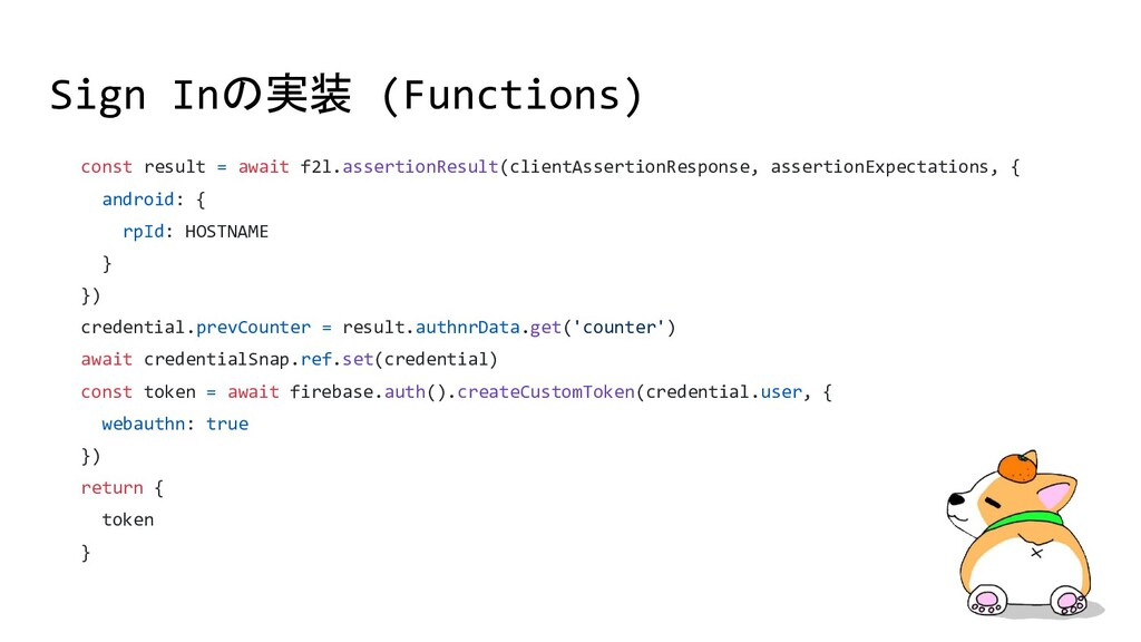 Sign Inの実装 (Functions) const result = await f2l...