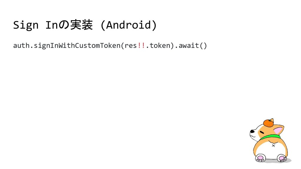 Sign Inの実装 (Android) auth.signInWithCustomToken...