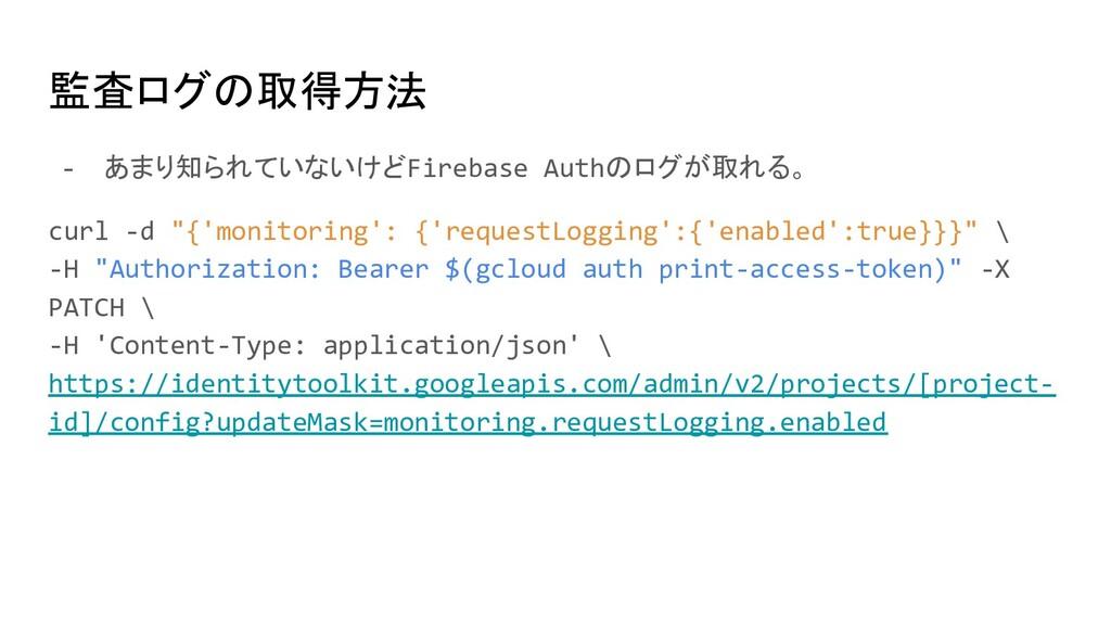 監査ログの取得方法 - あまり知られていないけどFirebase Authのログが取れる。 c...