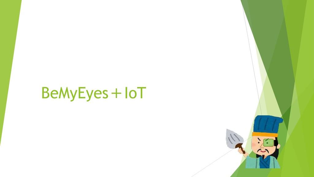 BeMyEyes+IoT