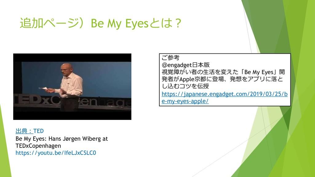 追加ページ)Be My Eyesとは? 出典:TED Be My Eyes: Hans Jør...