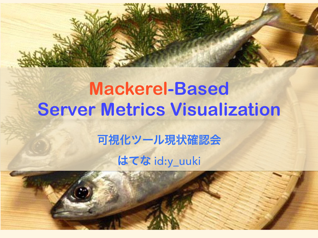 Mackerel-Based Server Metrics Visualization ՄࢹԽ...
