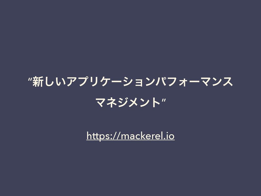 "https://mackerel.io ""৽͍͠ΞϓϦέʔγϣϯύϑΥʔϚϯε Ϛωδϝϯτ"""