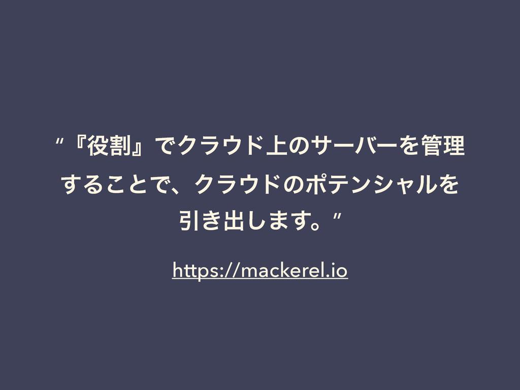 "https://mackerel.io ""ʰׂʱͰΫϥυ্ͷαʔόʔΛཧ ͢Δ͜ͱͰɺΫ..."