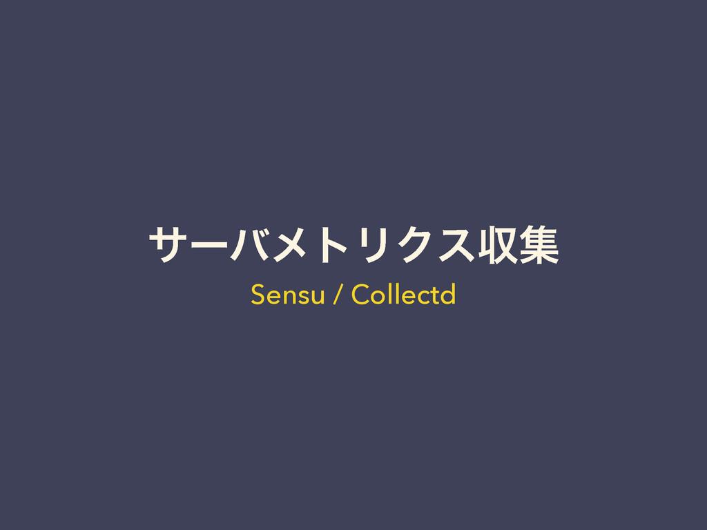 αʔόϝτϦΫεऩू Sensu / Collectd