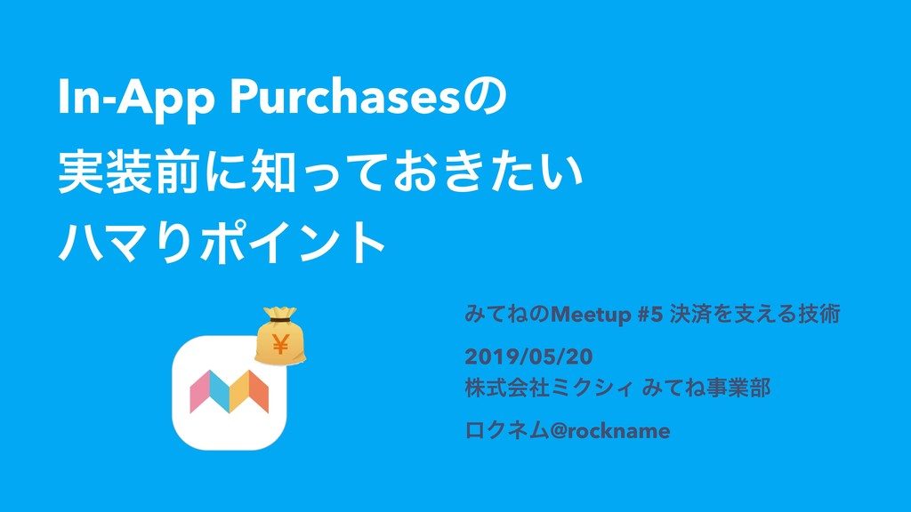 In-App Purchasesͷ ࣮લʹ͓͖͍ͬͯͨ ϋϚΓϙΠϯτ ΈͯͶͷMee...