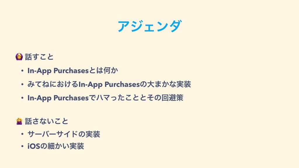 ΞδΣϯμ  ͢͜ͱ • In-App PurchasesͱԿ͔ • ΈͯͶʹ͓͚ΔIn-...
