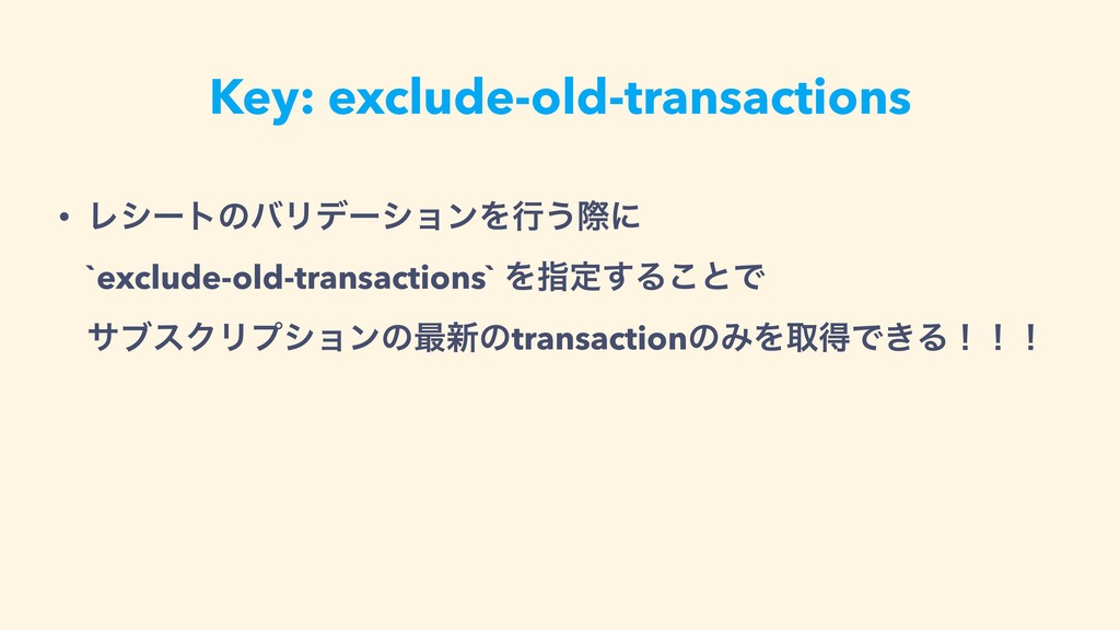 Key: exclude-old-transactions • ϨγʔτͷόϦσʔγϣϯΛߦ͏...
