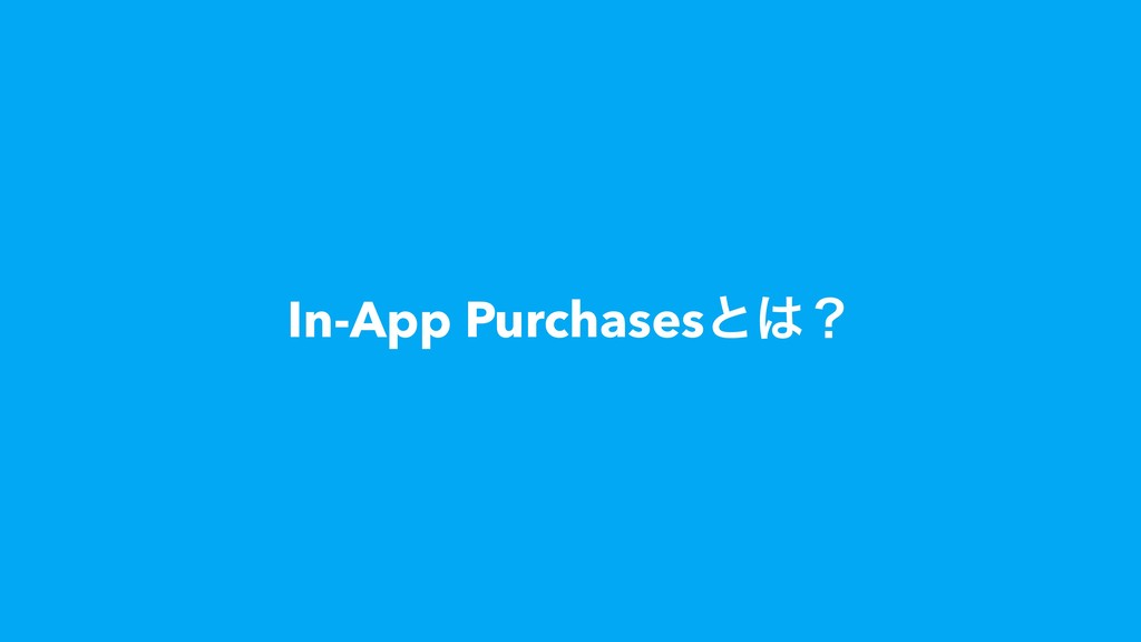 In-App Purchasesͱ͸ʁ